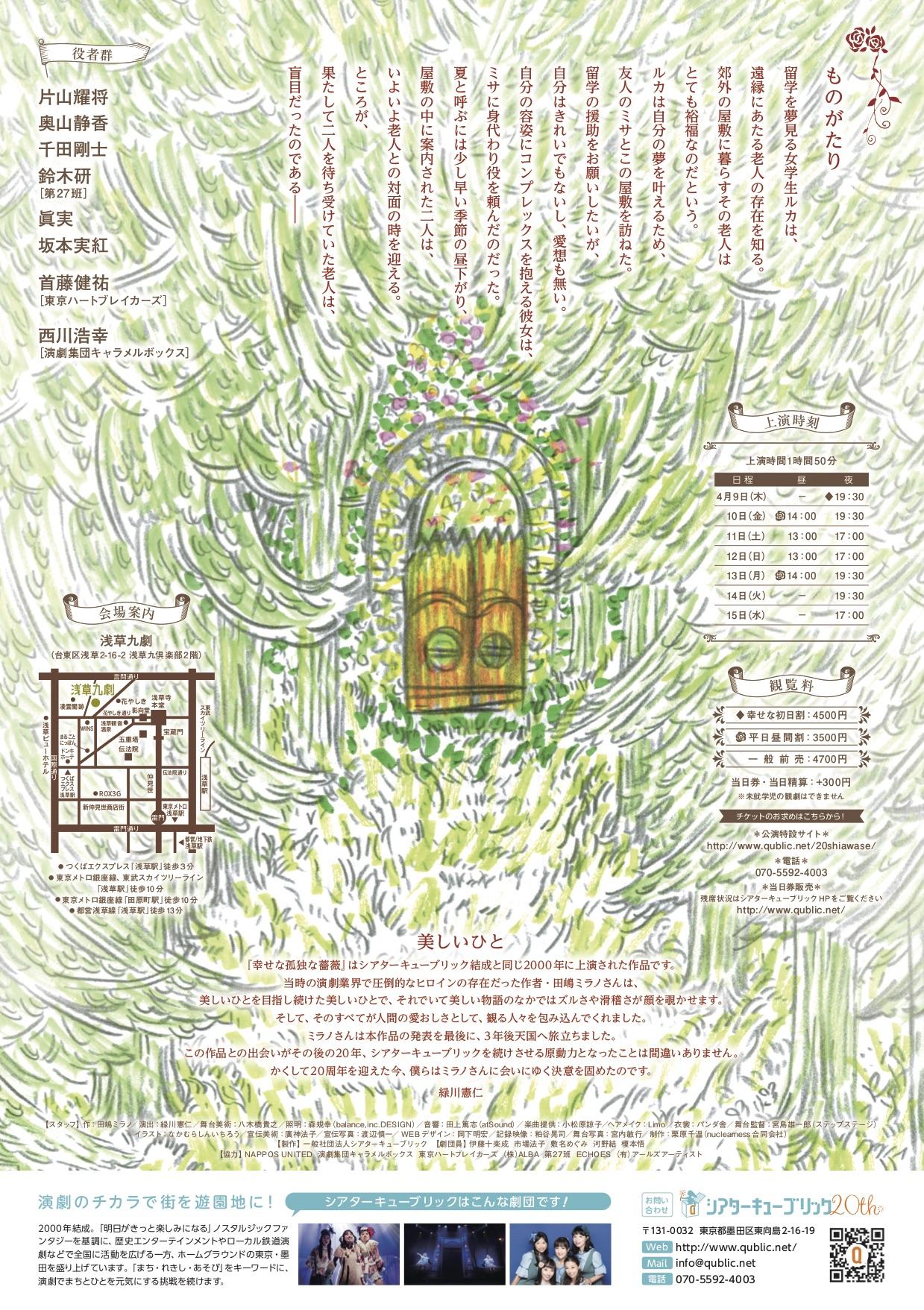 http://qublic.net/Shiawasena_chirashi_ura.jpg