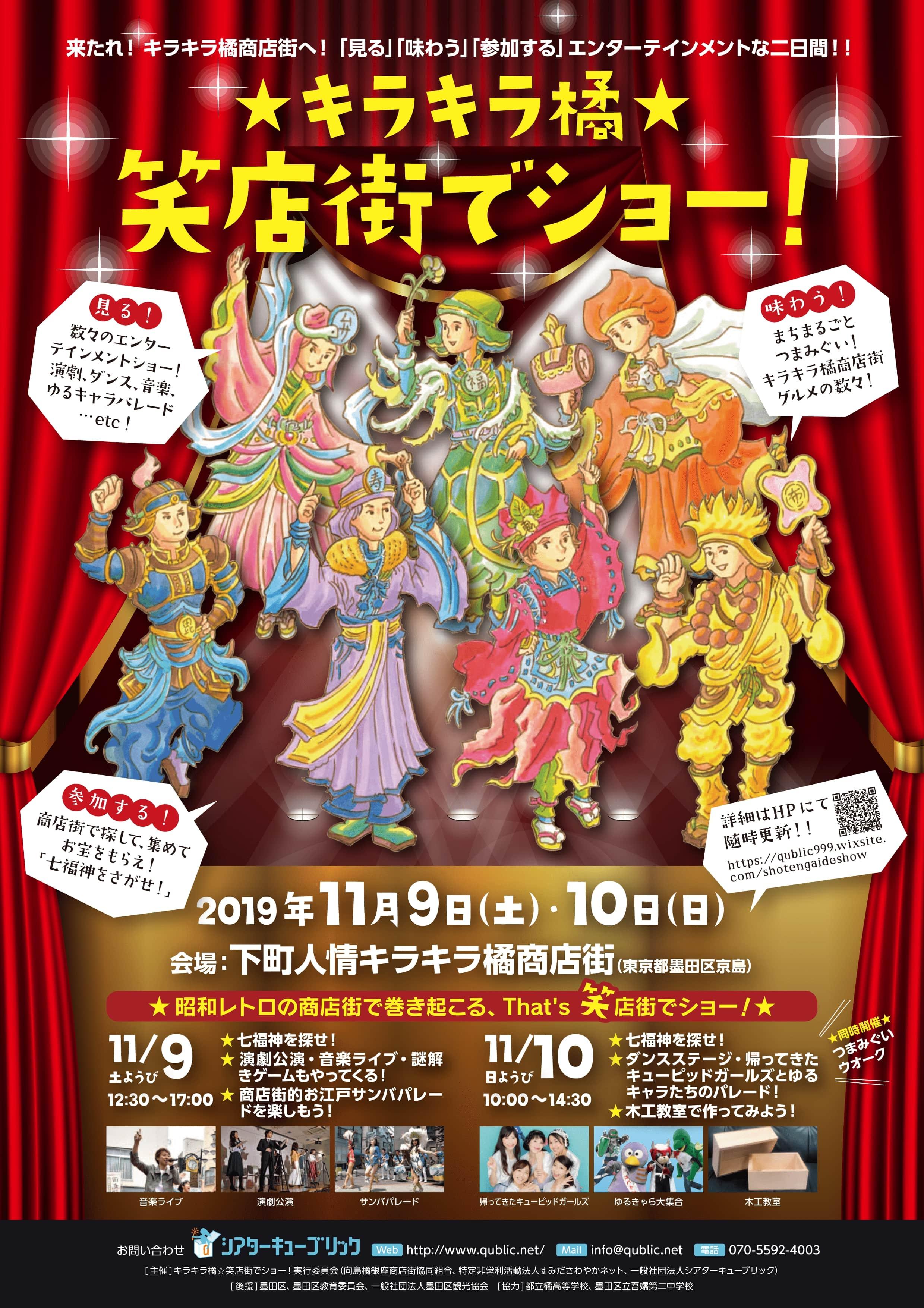 http://qublic.net/Shotengai2019_main.jpg