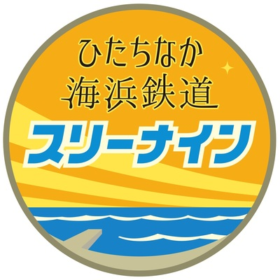ひたちなか海浜鉄道スリーナインヘッドマーク_完成.jpg