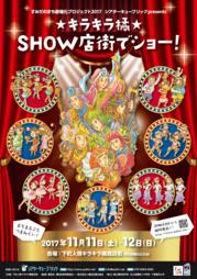 Showtengai_omote.png
