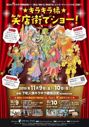 Shotengai2019_main.jpg