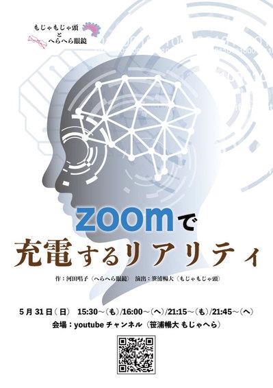 zoomjyuden_omote.jpg