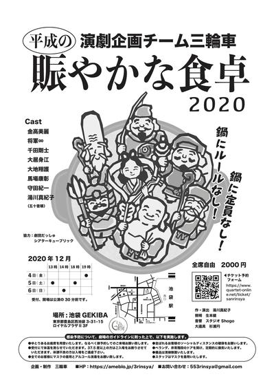 sanrinsya_syokutaku2020.jpg
