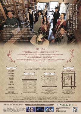 Shiawase21_chirashi_ura.jpg