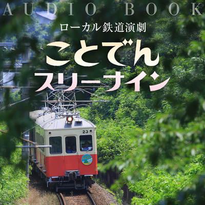 kotoden_audiobook.jpg