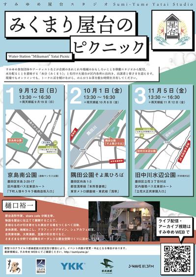 mikumari_pamph.jpg