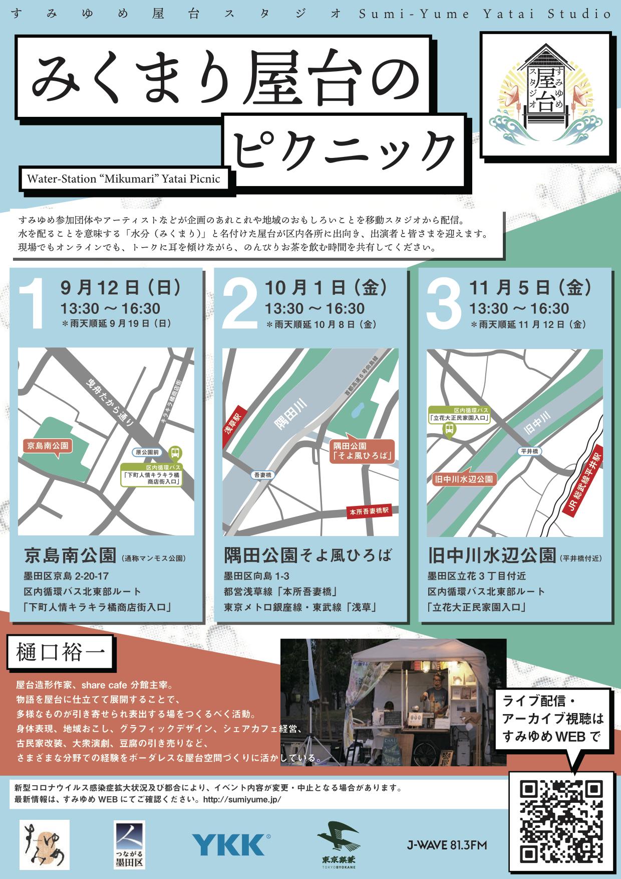 https://qublic.net/mikumari_pamph.jpg
