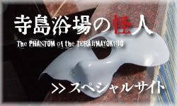 terajima_ba.jpg
